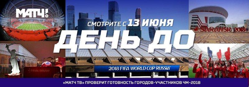 «Матч ТВ» проверит готовность городов-участников за день до ЧМ-2018