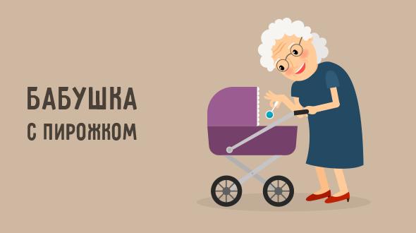 6 типов бабушек, которые портят наших детей