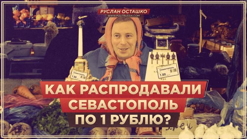 Как распродавали Севастополь по 1 рублю?