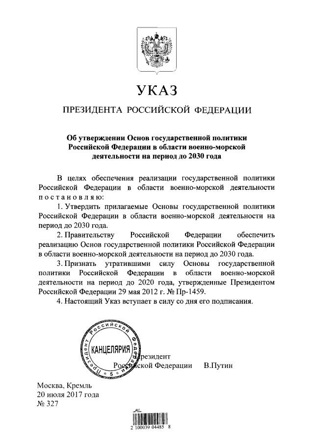 """""""Основы государственной политики Российской Федерации в области военно-морской деятельности"""""""