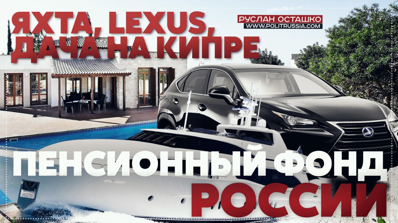 Яхта, Lexus, дача на Кипре: Руководители Пенсионного Фонда подал декларации