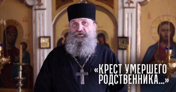 Можно ли носить крестик умершего родственника? Ответ священнослужителя удивил: «Если крест…»