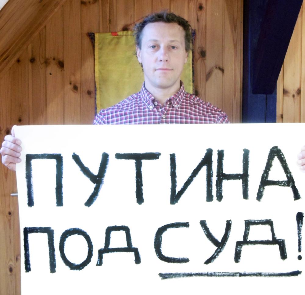 «Путина – под суд!» Каковы ю…
