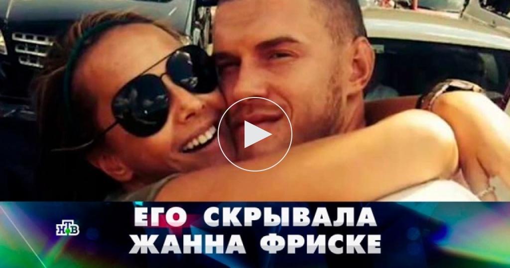 """""""Новые русские сенсации"""": """"Его скрывала Жанна Фриске"""""""