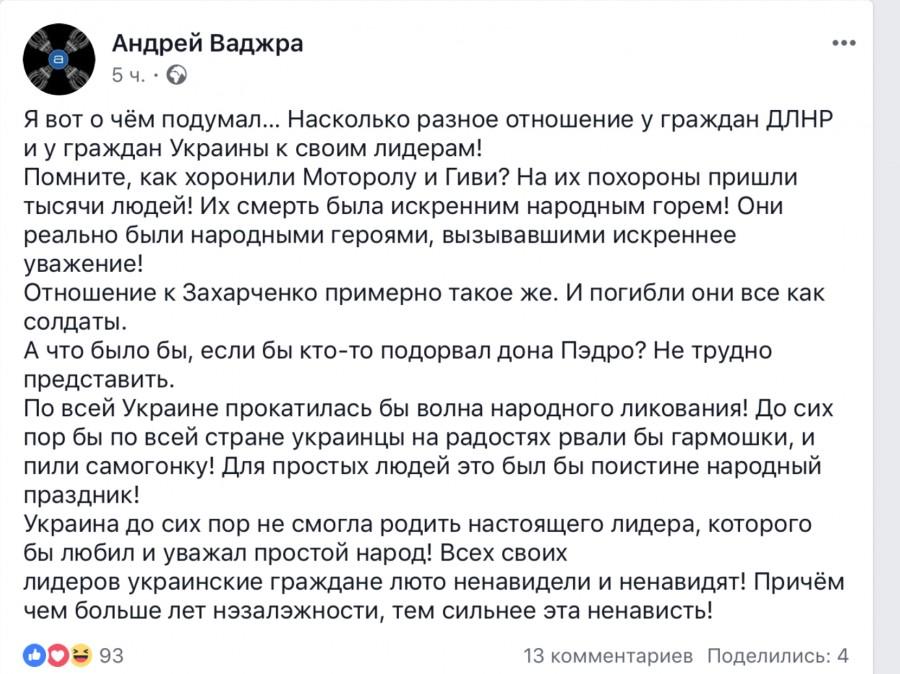 Об отношении к национальным лидерам в ДЛНР и на Украине