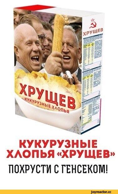 Как хрущёвские «новации» приближали распад СССР