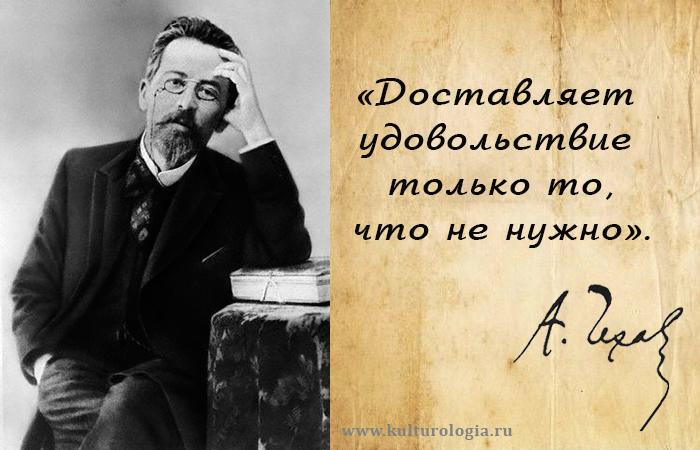 10 рецептов лечения от депрессии от Антона Павловича Чехова