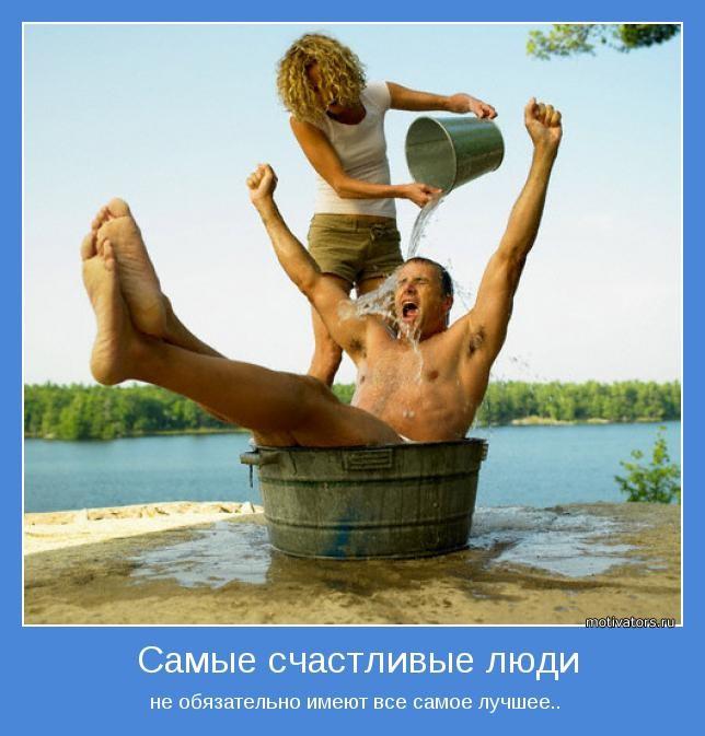 Самые счастливые люди не обязательно имеют все самое лучшее