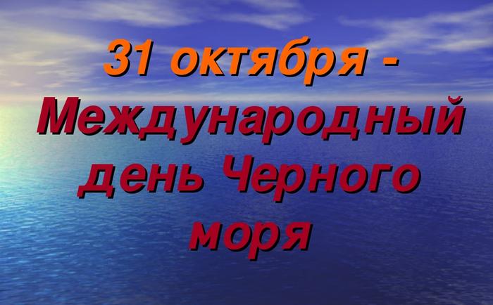 С Днем Черного моря!
