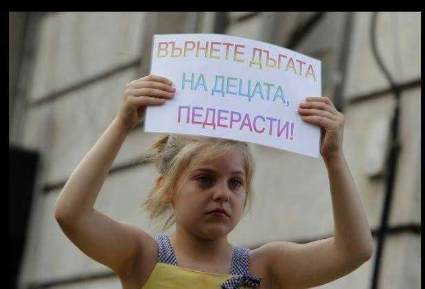 В Болгарии прошел гей-парад. Дети ответили очень смачно