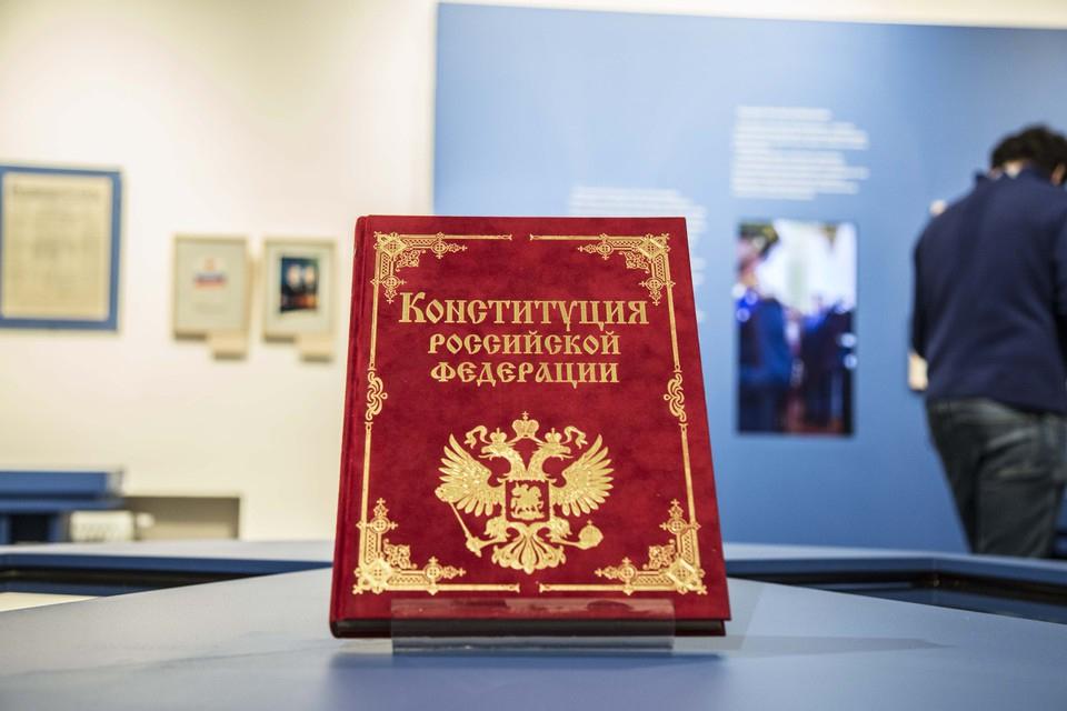 К 25-летию принятия Конститу…