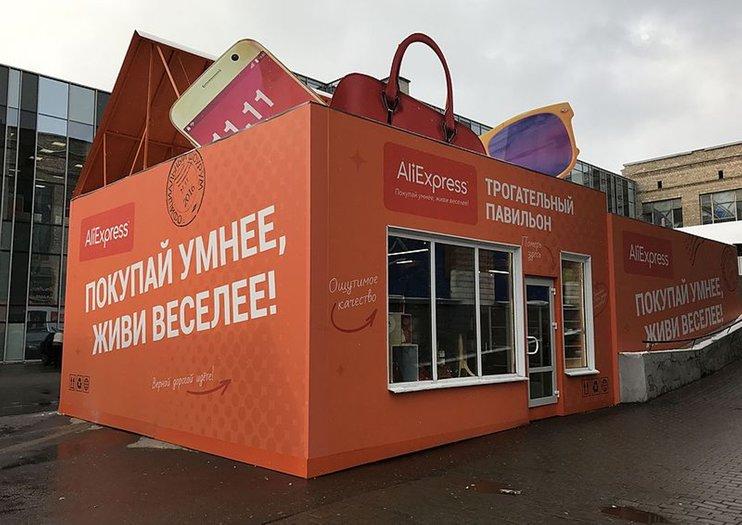 AliExpress начал массово блокировать аккаунты россиян за попытки обмана продавцов