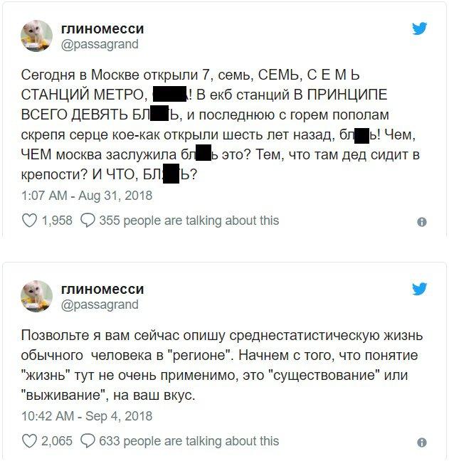 О жизни жителей Москвы (11 фото)