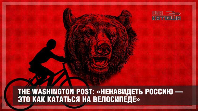 The Washington Post: «Ненави…