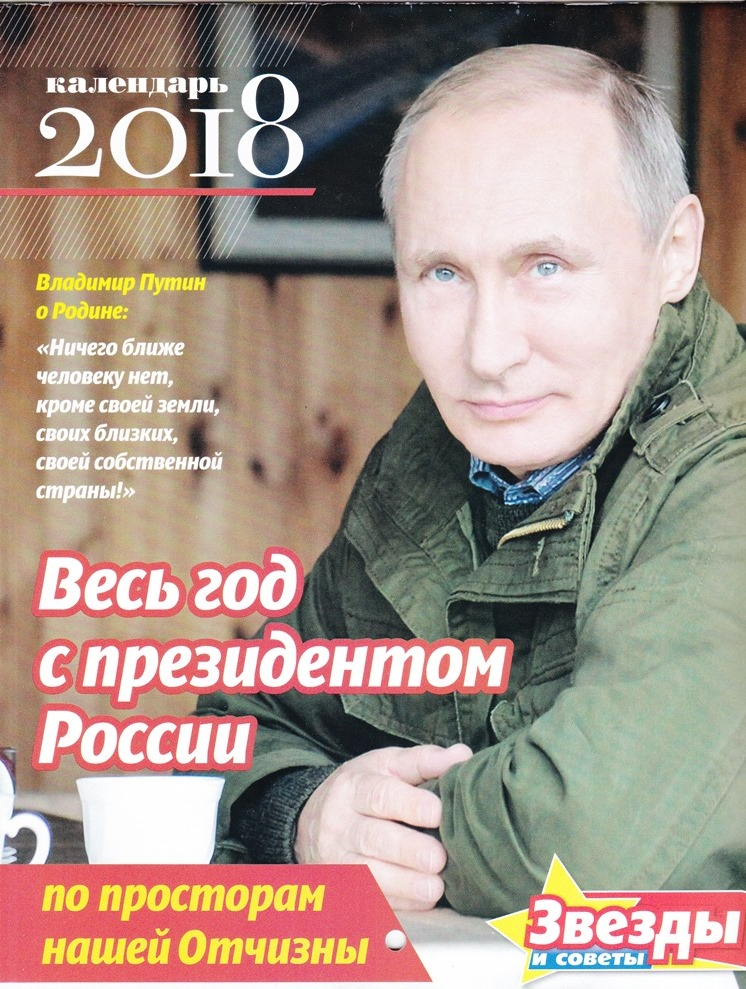 Календари на 2018. Путин. По просторам Отчизны