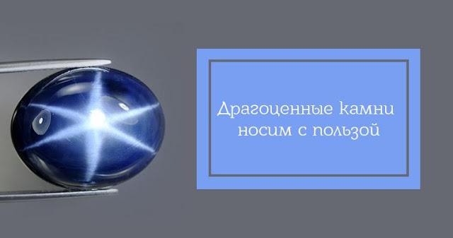 Драгоценные камни - носим с пользой