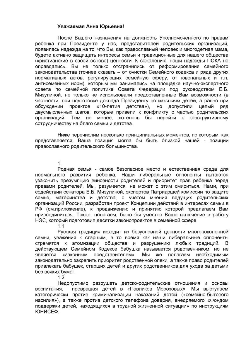 анна кузнецова ювенальная юстиция
