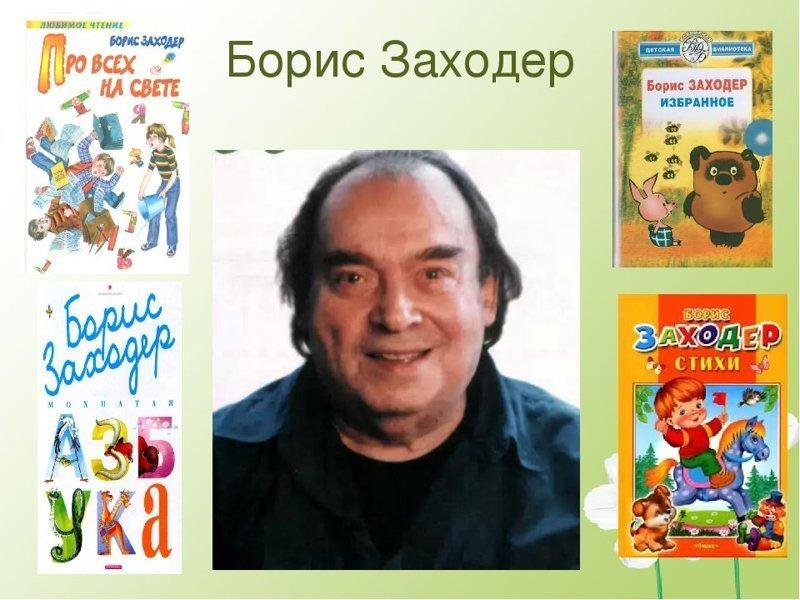 Борис Заходер. 100 лет