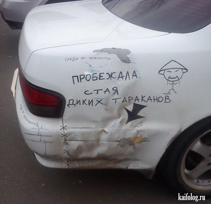 Русские авто приколы (55 фото)