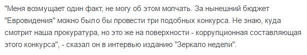Глава украинского жюри сообщил о коррупции на «Евровидении» в Киеве