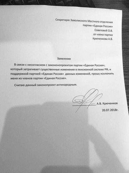 Нежданчик для «Единой России…