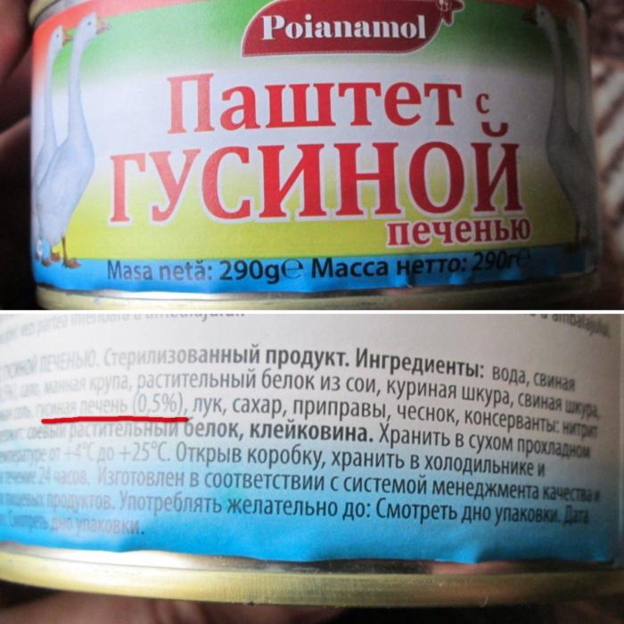 Гомеопатический паштет с гусиной печенью