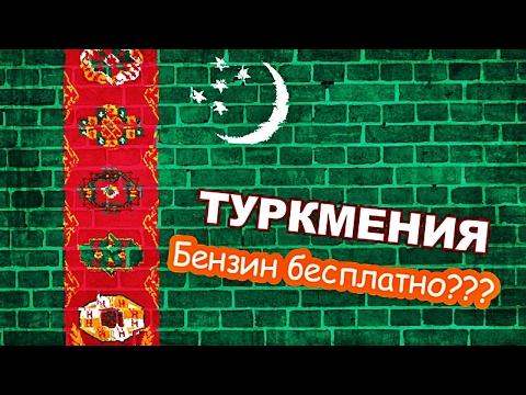 Туркменистан: закрытая и… счастливая страна!