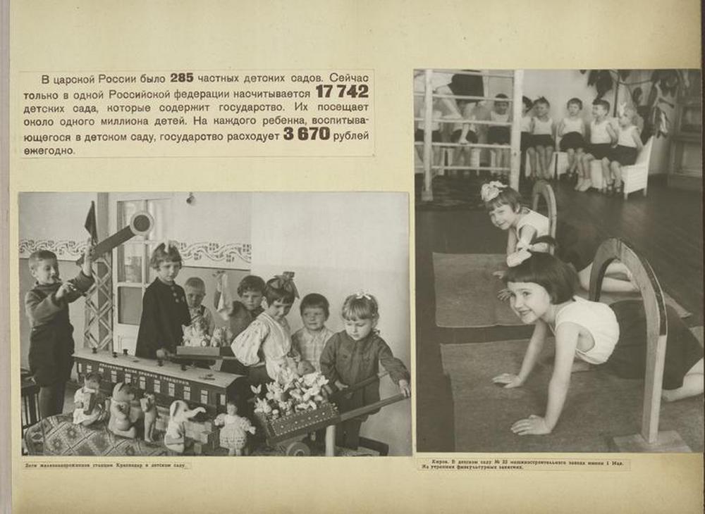 Благосостояние детей Советского Союза 10