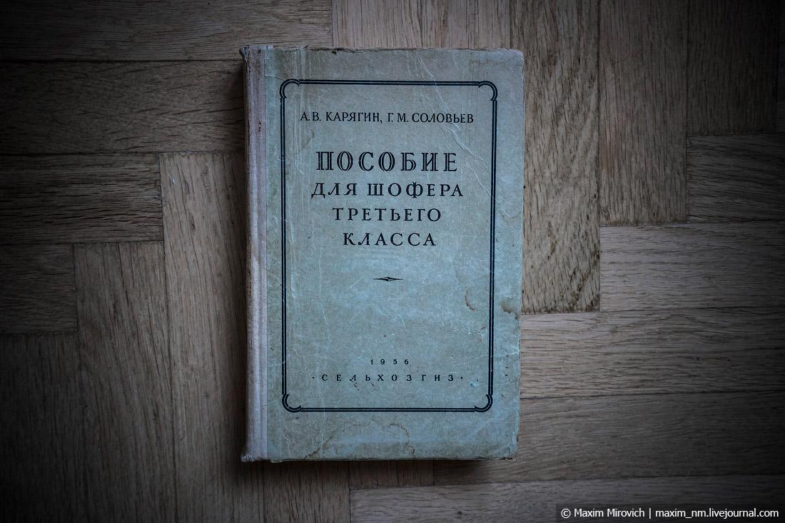 Читаю книгу о советских машинах на дровах.