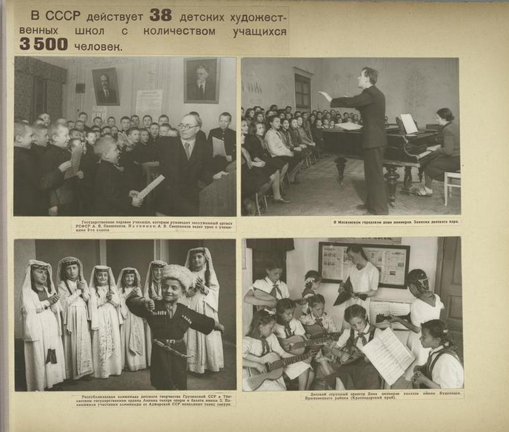 Благосостояние детей Советского Союза 28