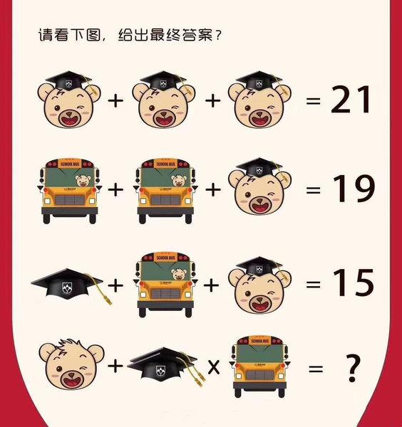 Популярная в Китае задачка д…