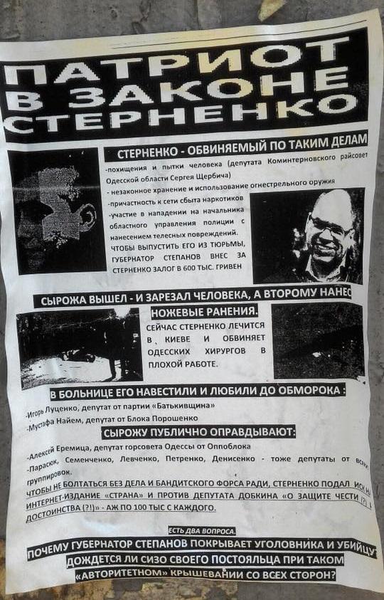 Одесское подполье действует: на улицах расклеены листовки против убийцы Стерненко