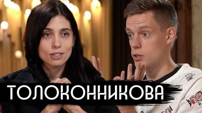 Толоконникова рассказала Дудю про любимые извращения акционистов