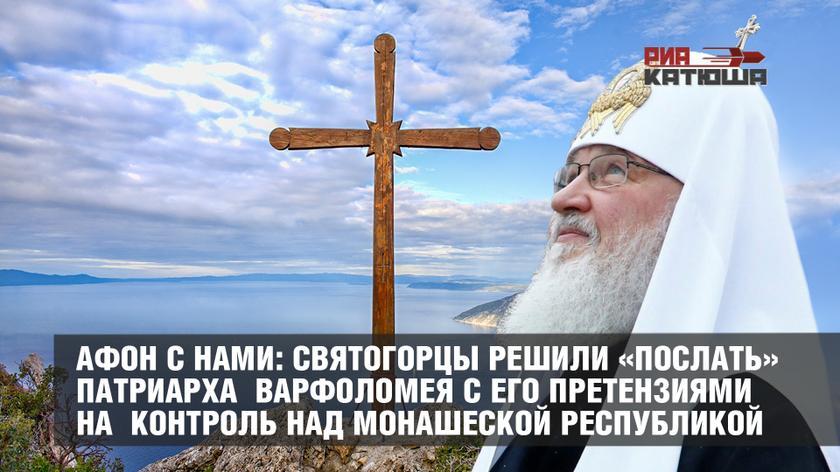 Афон с нами: святогорцы решили «послать» патриарха Варфоломея с его претензиями на контроль над монашеской республикой