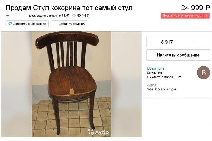 """На """"Авито"""" выставили на продажу сразу два """"стула Кокорина"""""""