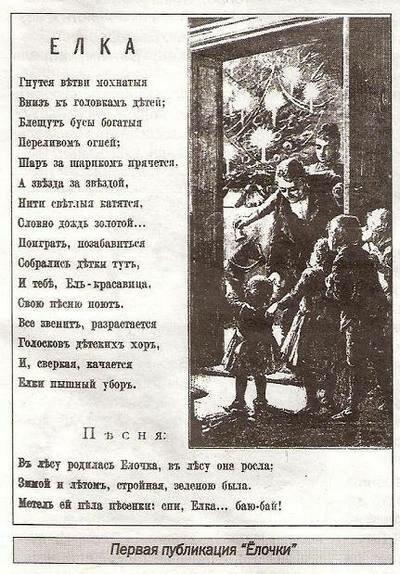 Первая публикация «Елочки» в рождественском номере детского журнала «Малютка», 1903 год. Источник фото: http://pereformat.ru/2014/01/elochka/