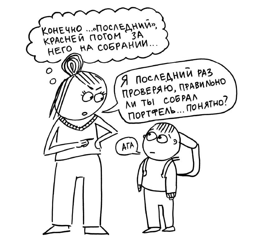 До какого класса помогать ребенку собирать портфель