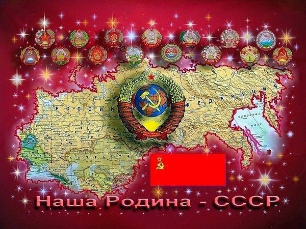 У каждого был свой СССР, и наш - самый лучший!