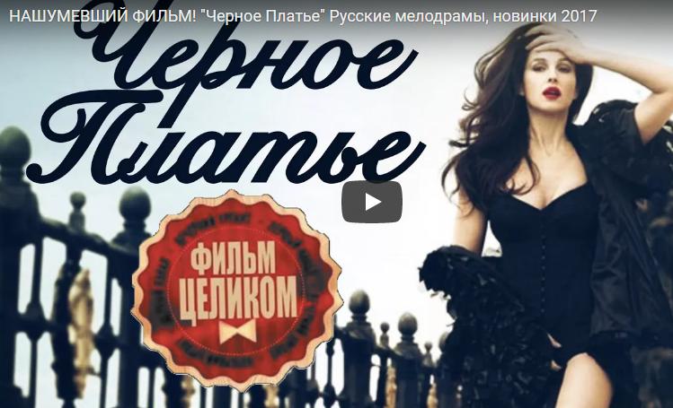 """""""Черное платье"""". Мелодрама Россия..."""