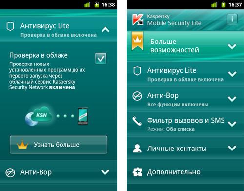 """""""Лаборатория Касперского"""" меняет ценовую политику в отношении мобильных девайсов"""