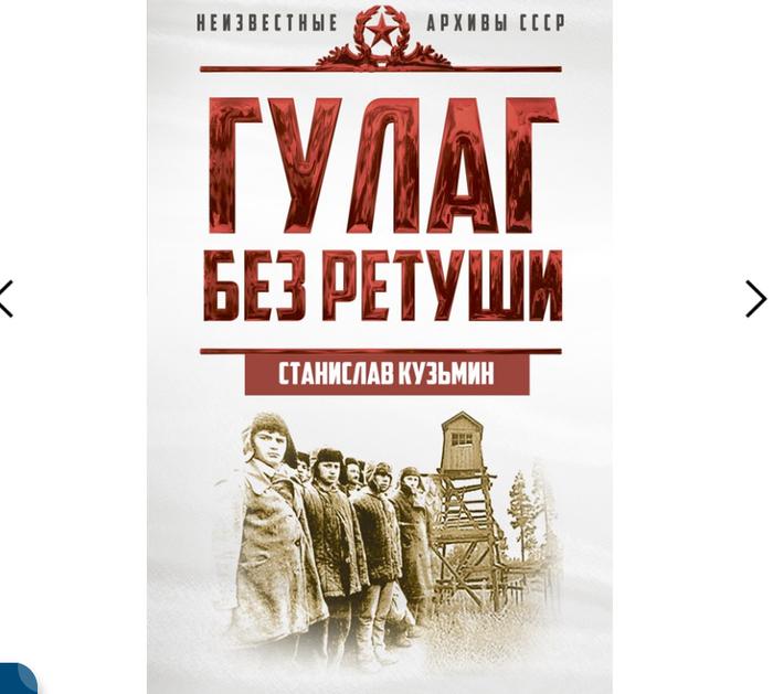 """Невинно загубленные жертвы """"сталинизма"""" на обложке книги, как оказалось, совсем не жертвы"""