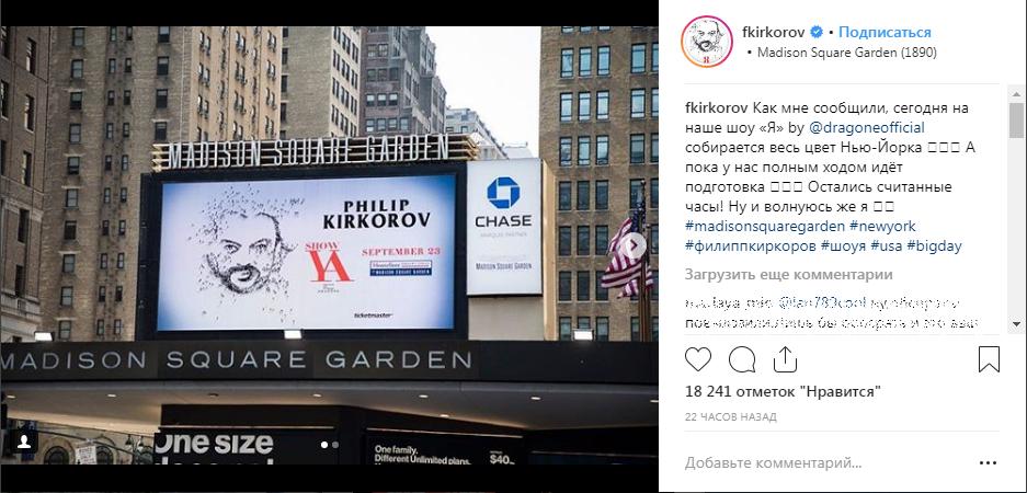 Цвет настроения звездно-полосатый: король поп-эстрады Филипп Киркоров поедет покорять США