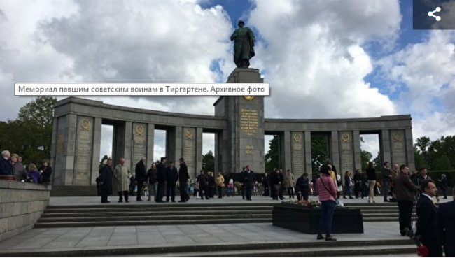 Посольство России требует оценки событий на советском мемориале в Берлине