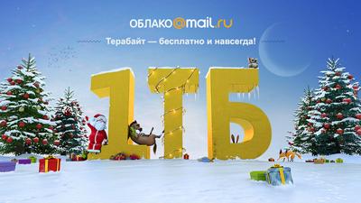 «Облако.Mail.Ru» даст пользователям по терабайту