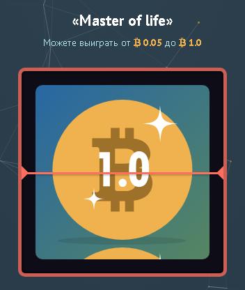 CoinOpen - Новый биткоин кран, аналог FreeBitcoin. Проверен на выплаты - ПЛАТИТ