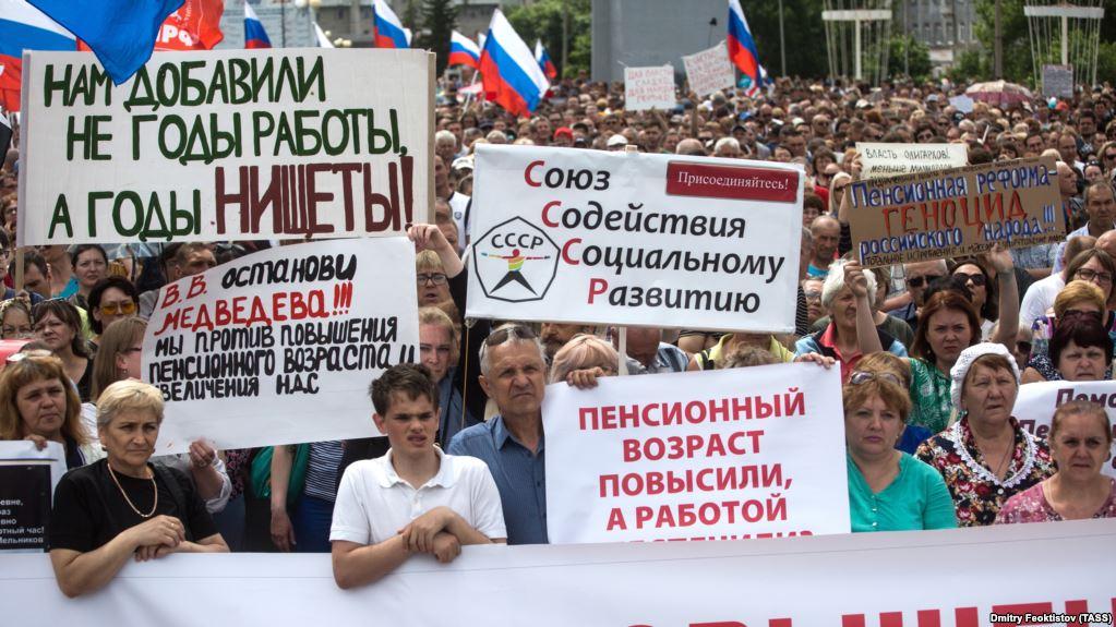 Пенсионная реформа в России …