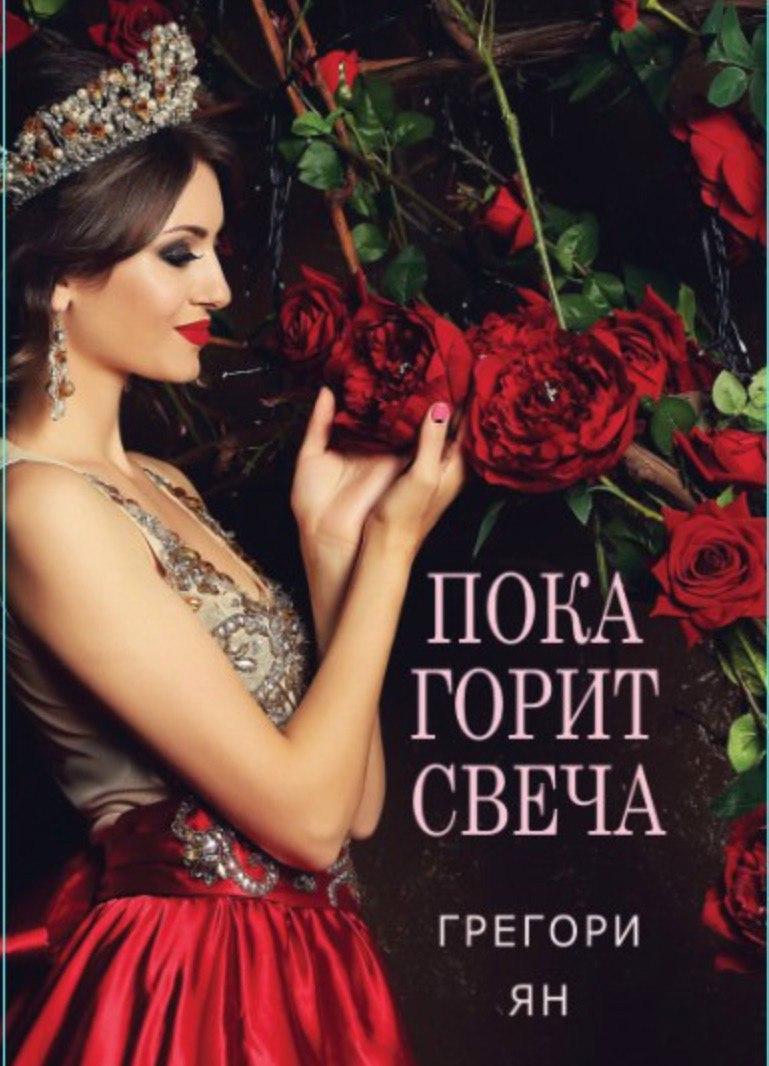 Топ-10 книг о любви, способной изменить мир