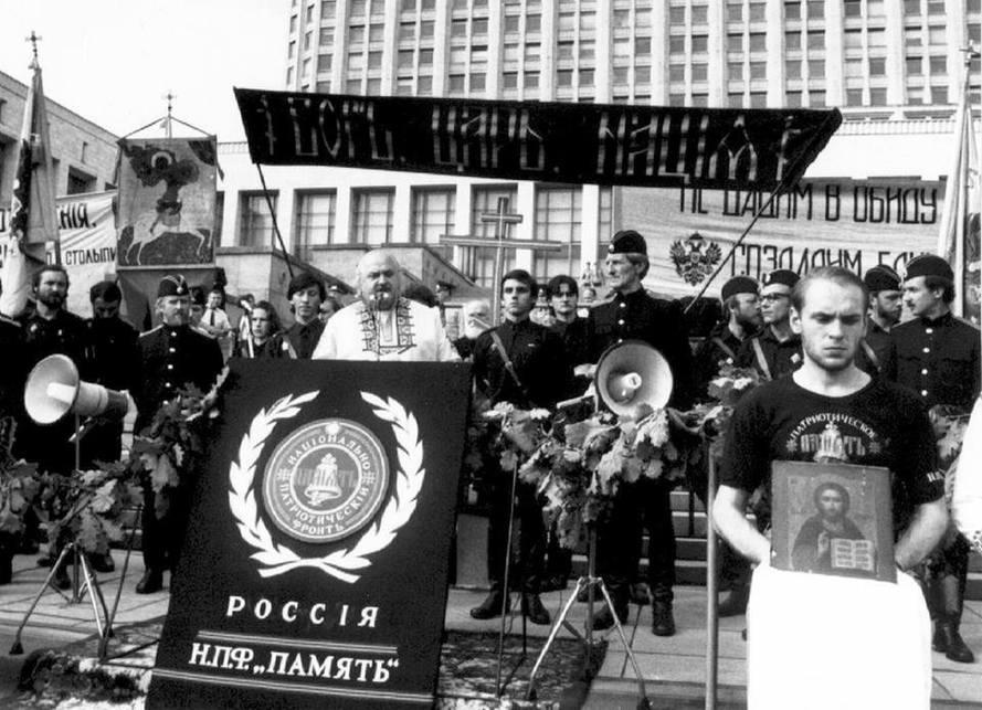 Общество «Память»: У истоков Русского фашизма.