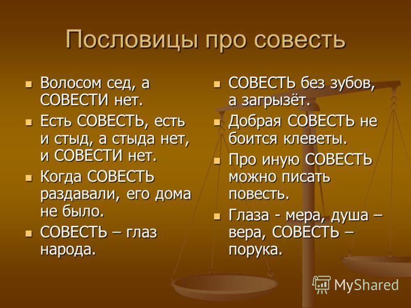 Все пословицы о совести и долге 89