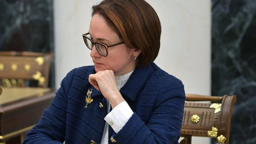 Набиуллина рассказала о ситуации с конкуренцией в финансовом секторе России